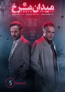 دانلود قسمت پنجم سریال میدان سرخ