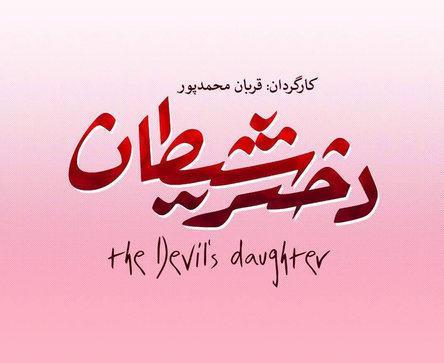 The-Devil-Dauther