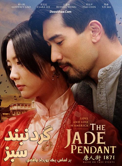 The-Jade-Pendant-2017