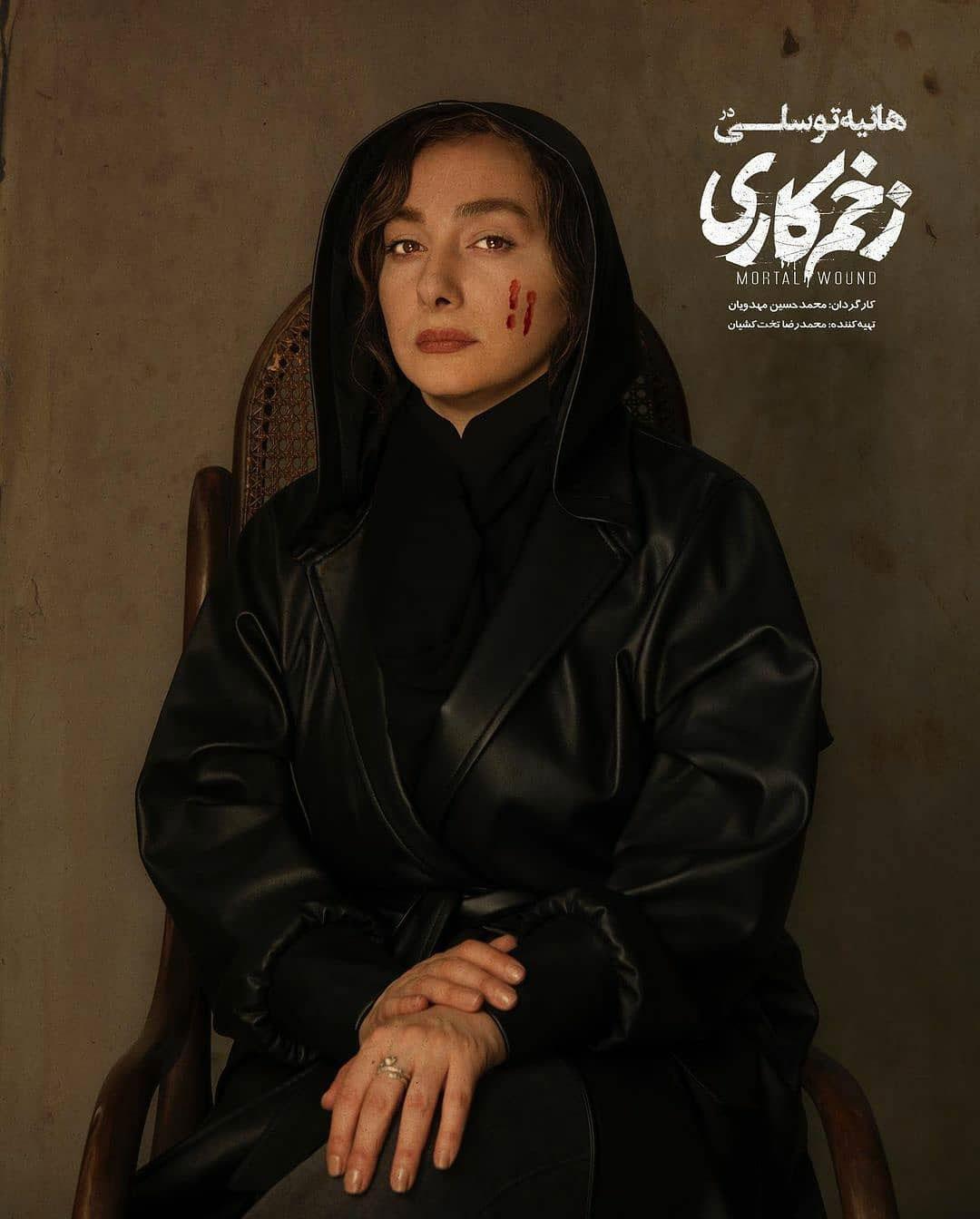 هانیه توسلی در سریال زخم کاری