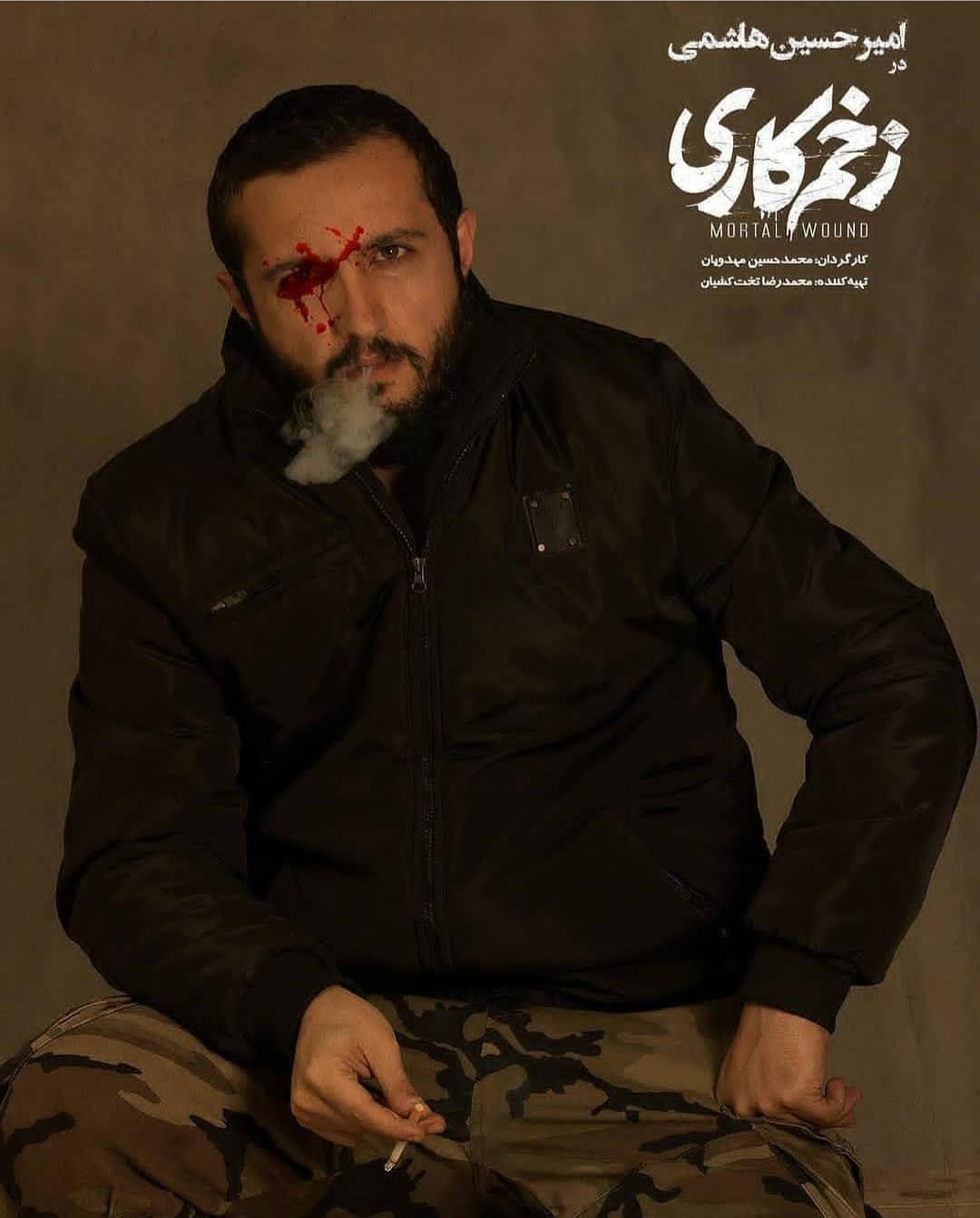 امیرحسین هاشمی در سریال زخم کاری